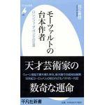 平凡社新書0538 モーツァルトの台本作者 ロレンツォ・ダ・ポンテの生涯
