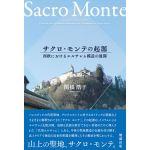 サクロ・モンテの起源 西欧におけるエルサレム構造の展開