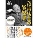 日経文芸文庫 落第坊主の履歴書