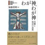 わが神、わが神 受難と復活の説教