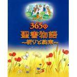 365の聖書物語~祈りと約束~