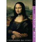 もっと知りたいレオナルド・ダ・ヴィンチ 生涯と作品 アート・ビギナーズ・コレクション