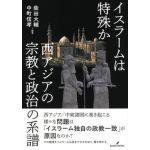 イスラームは特殊か 西アジアの宗教と政治の系譜