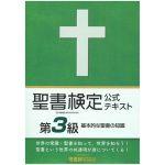 聖書検定公式テキスト 第3級 基本的な聖書の知識