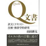Q文書 訳文とテキスト・注解・修辞学的研究