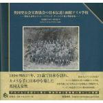 英国聖公会宣教協会の日本伝道と函館アイヌ学校 英国人女性エディス・ベアリング=グールドが見た明治日本