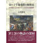 金の小牛像事件の解釈史 古代末期のユダヤ教とシリア・キリスト教の聖書解釈