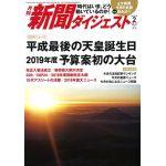 新聞ダイジェスト 2019年2月号 平成最後の天皇誕生日/2019年度予算案初の大台