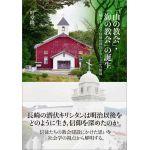 「山の教会」・「海の教会」の誕生 長崎カトリック信徒の移住とコミュニティ形成