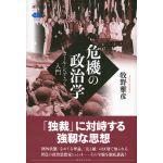 危機の政治学 カール・シュミット入門 講談社選書メチエ0670