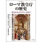ローマ教皇庁の歴史 古代からルネサンスまで 人間科学叢書047