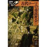 世界史リブレット003 古代ローマの市民社会