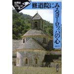 世界史リブレット021 修道院にみるヨーロッパの心