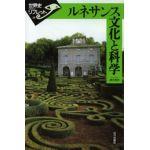 世界史リブレット028 ルネサンス文化と科学