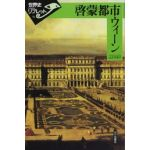 世界史リブレット074 啓蒙都市ウィーン