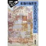 世界史リブレット094 東地中海世界のなかの古代ギリシア