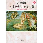 中公文庫 ルネッサンスの光と闇 芸術と精神風土 上巻