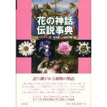 花の神話伝説事典