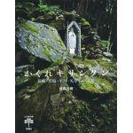 かくれキリシタン 長崎・五島・平戸・天草をめぐる旅(とんぼの本)