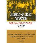 北欧から来た宣教師 戦後日本と自由キリスト教会
