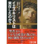 文春文庫 イエス・キリストは実在したのか?