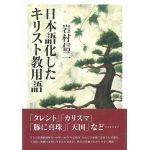 日本語化したキリスト教用語