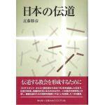 日本の伝道