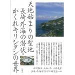 天地始まりの聖地──長崎外海の潜伏・かくれキリシタンの世界