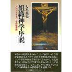 組織神学序説 プロレゴーメナとしての聖書論
