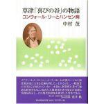 草津「喜びの谷」の物語 コンウォール・リーとハンセン病