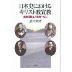 日本史におけるキリスト教宣教 宣教活動と人物を中心に