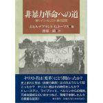 非暴力革命への道 東ドイツ・キリスト者の証言