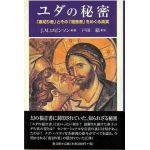 ユダの秘密 「裏切り者」とその「福音書」をめぐる真実