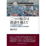 二つの福音は波濤を越えて 十九世紀英米文明世界と「日本基督公会」運動および対抗運動