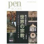 Pen BOOKS026 知っておきたい世界の宗教 ユダヤ教/キリスト教/イスラム教/ヒンドゥー教/仏教/神道