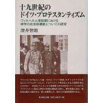十九世紀のドイツ・プロテスタンティズム ヴィルヘルム帝政期における神学の社会的機能についての研究