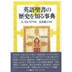 英語聖書の歴史を知る事典