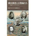 有隣新書 横浜開港と宣教師たち 伝道とミッションスクール