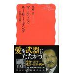 岩波新書 マーティン・ルーサー・キング 非暴力の闘士
