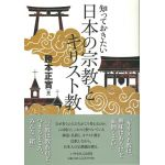 知っておきたい 日本の宗教とキリスト教