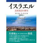 イスラエル 民族復活の歴史