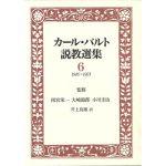 カール・バルト説教選集06巻 1916~23年