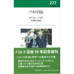 バルト自伝 新教新書277