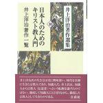 井上洋治著作選集10 日本人のためのキリスト教入門/井上洋治著作一覧