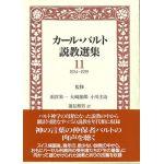 カール・バルト説教選集11巻 1954~59年