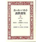 カール・バルト説教選集05巻 1914~15年