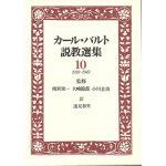 カール・バルト説教選集10巻 1939~49年