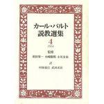 カール・バルト説教選集04巻 1914年