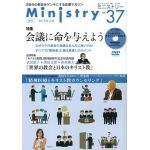 季刊Ministry(ミニストリー)Vol.36 2018年2月号
