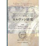 日本カルヴァン研究会学会誌 創刊号 特集「ものとしるし」
